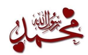 سيدنا محمد صلى الله عليه وسلم